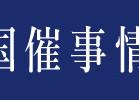 百貨店催事・イベント情報