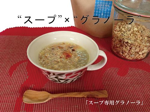 スープ専用キャッチ3