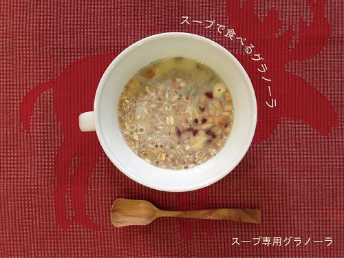 スープ専用グラノーラ5s