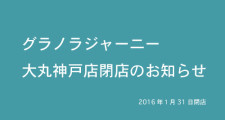 大丸神戸店閉店のお知らせ