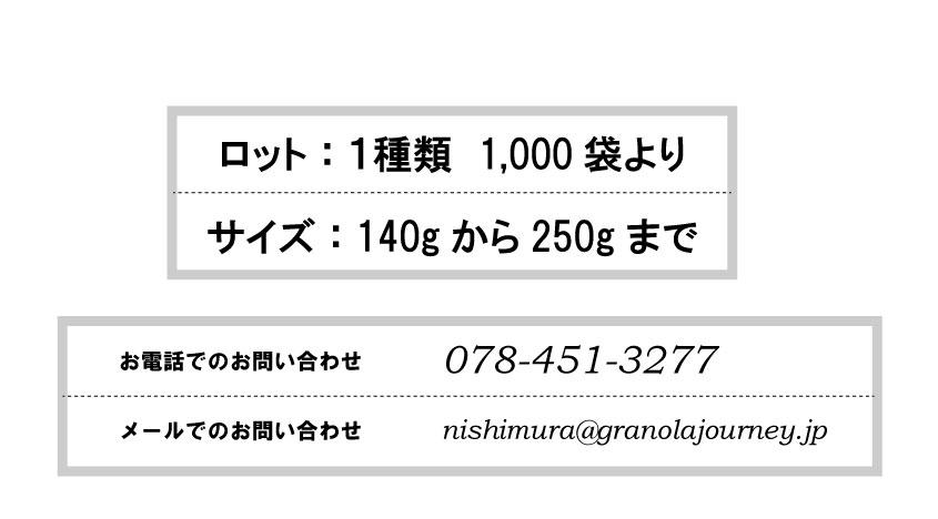 グラノーラOEMロット数について