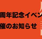 5周年記念のお知らせ