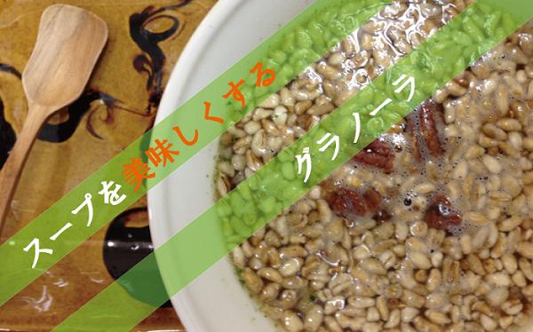 スープを美味しくするグラノラs